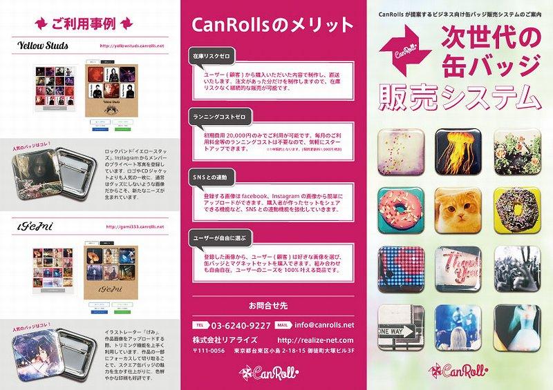 ビジネス向け次世代缶バッジ販売システム「Canrolls」