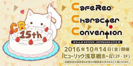 カフェレオ キャラクター コンベンション 2016秋