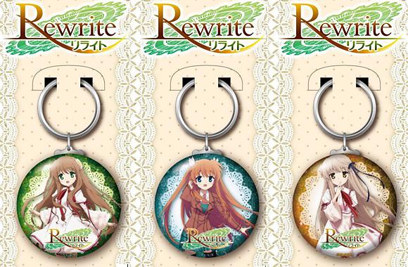 TVアニメ「Rewrite」グッズをリリース!
