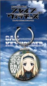 ブレイブウィッチーズ 缶キーホルダー アレクサンドラ・I・ポクルイーシキン