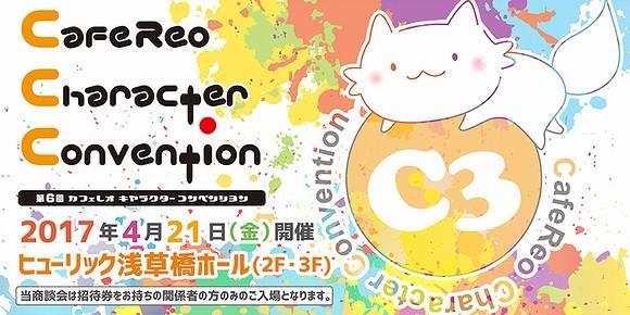 カフェレオ キャラクター コンベンション 2017春