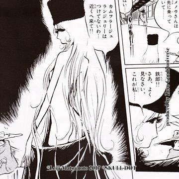 """松本零士 ロマンチック・コレクション """"THE MANGA-CAN ESSENCE"""" 缶バッジ"""